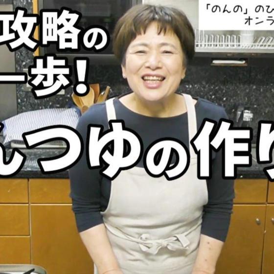 【オンライン料理講座】激旨めんつゆの作り方と簡単アレンジ!