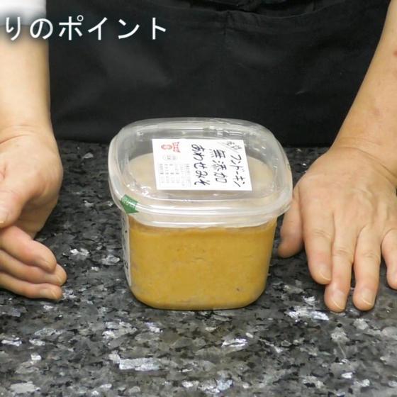 味噌汁作りのポイント