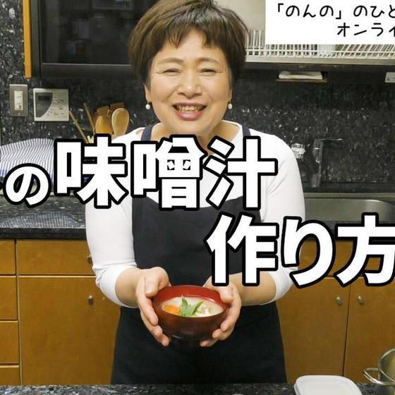 【オンライン料理講座】基本の味噌汁の作り方2種
