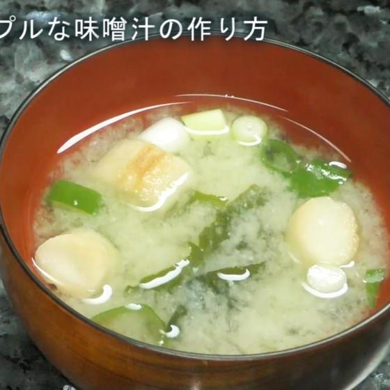 1番シンプルな味噌汁の作り方
