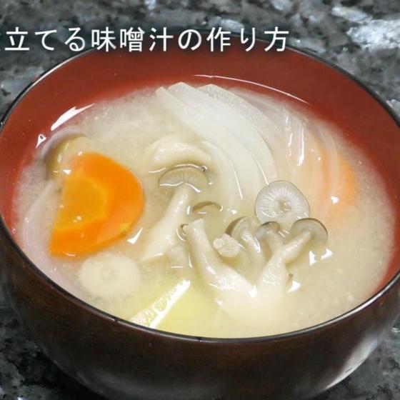 具材を煮立てる味噌汁の作り方