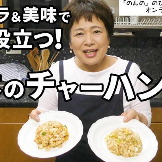 【オンライン料理講座】基本のチャーハンの作り方2種