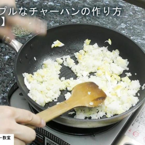 1番シンプルなチャーハンの作り方②