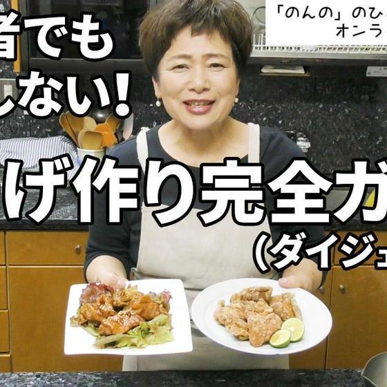 【オンライン料理講座】必ず成功する唐揚げ作り完全ガイド!
