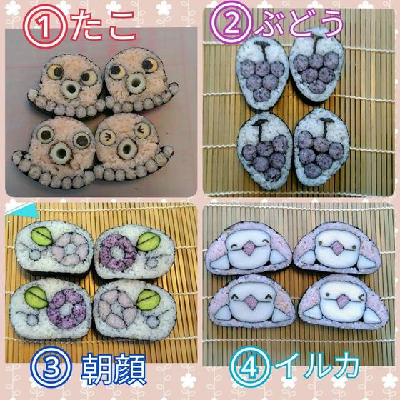 ★夏の飾り巻き寿司★①~④の中から2つ選んでお知らせ下さい!