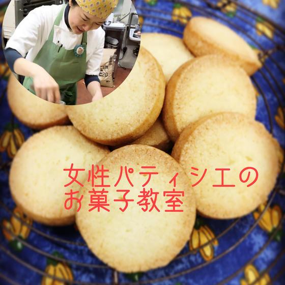 パティシエに何度も習える☆ホントにおいしいサクサククッキー