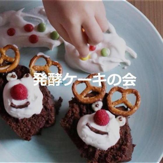 発酵ケーキの会◇アンチエイジング料理LAB◇