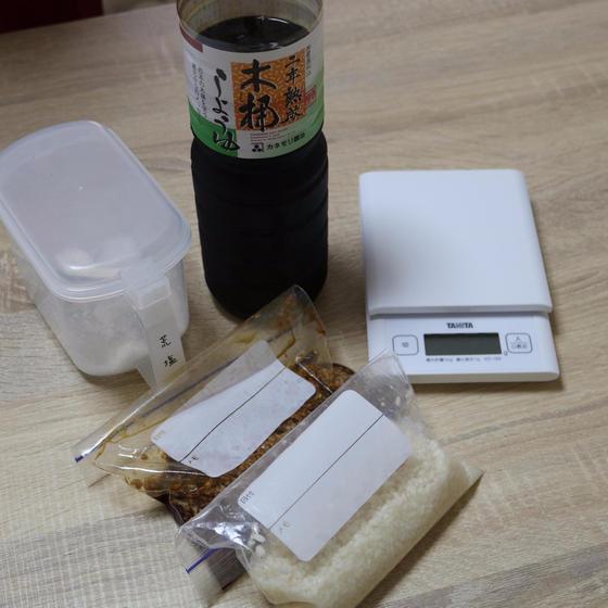 塩糀・醤油糀作り教室