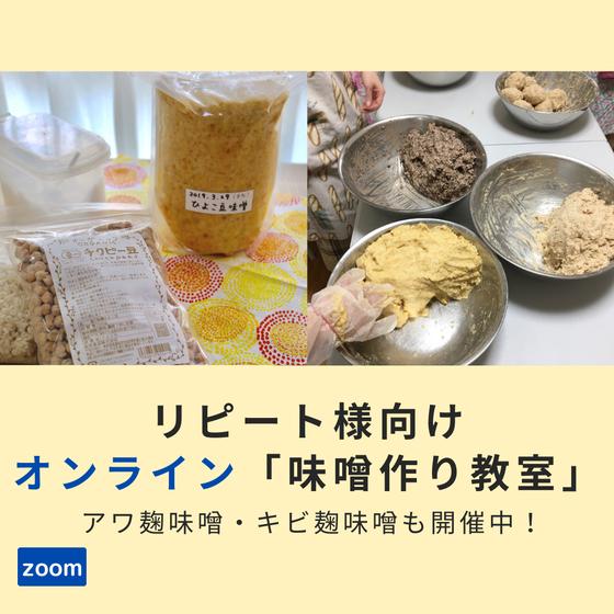 【オンライン講座】リピートの方対象☆リピ味噌教室
