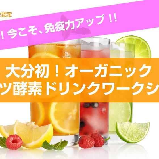 フルーツ酵素ドリンク(旬のフルーツ)
