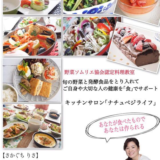 旬菜と発酵ごはんのお料理教室
