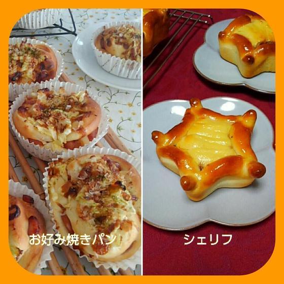 お好み焼きパン&シェリフ