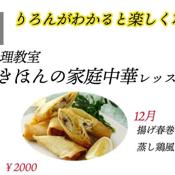 美味しいは数値化!料理の何故?が学べる家庭中華
