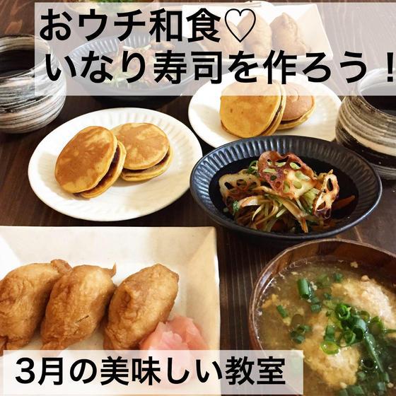 おウチで和食♡いなり寿司を作ろぉー♡