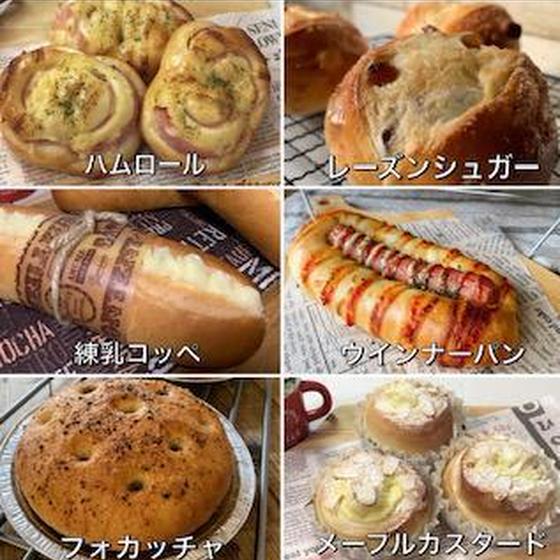 【パン作りの基礎を学ぶ基本パンコース】