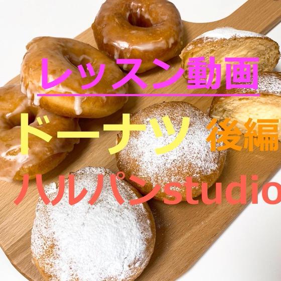 「ドーナツ」レッスン動画/後編76分 お店に負けない味