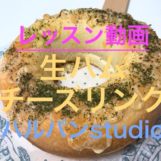 生ハムチーズリング47分 大人も子供も大好きなお食事パン♪