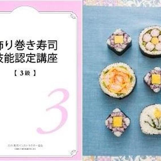 [資格]飾り巻き寿司3級技能認定講座[認定証発行]