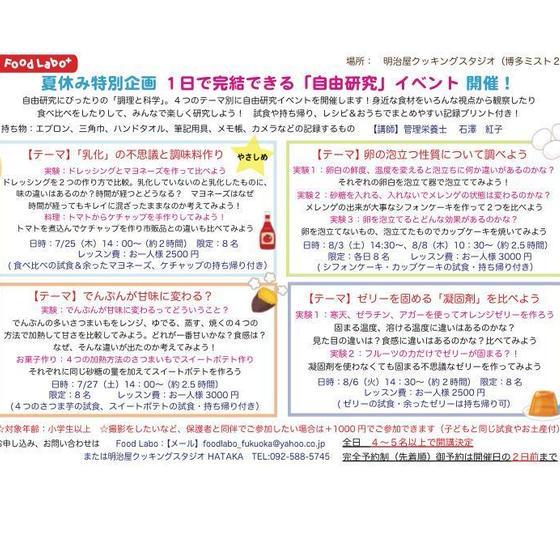 【小学生】夏休み!自由研究イベント【テーマ④凝固剤】
