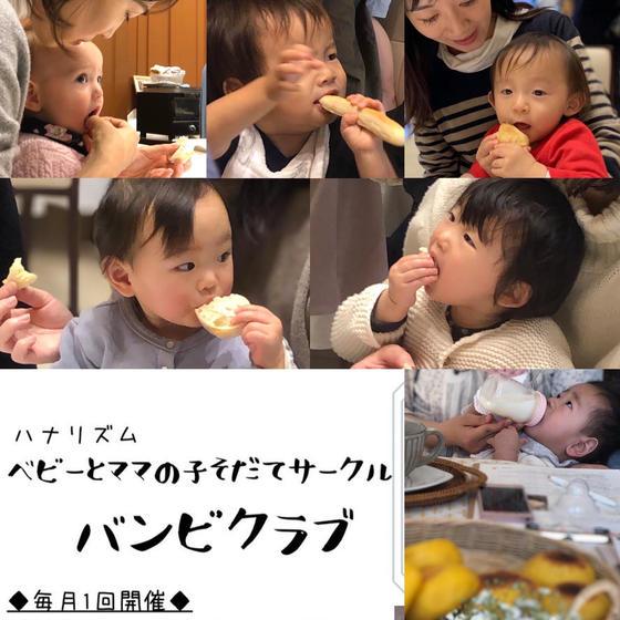 離乳食にも◎ベビーとママのおうちパンサークル【バンビクラブ】