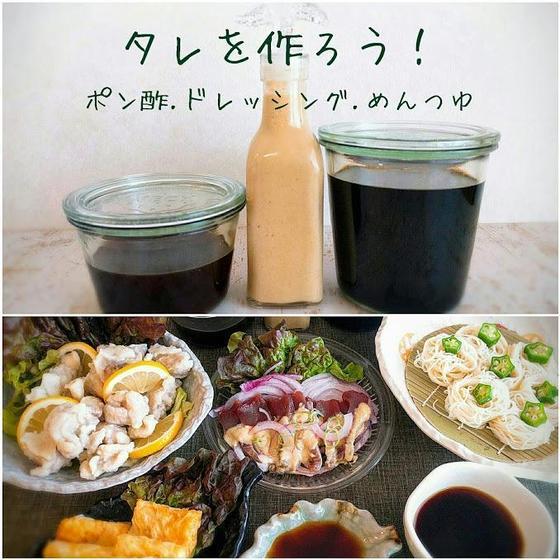 【タレを作ろう!】ポン酢・ドレッシング・めんつゆ~ほか