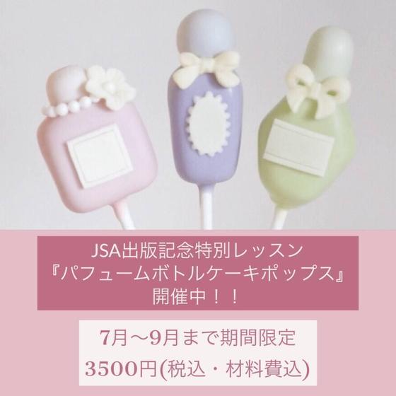 ケーキポップス特別レッスン