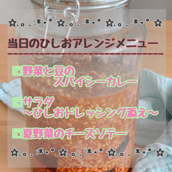 【発酵ごはんの料理教室】〜ひしお作り 講座編〜