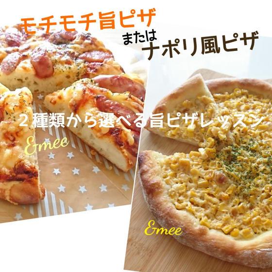 マンツーマンオンライン*選べるモチモチ旨ピザ又はナポリ風ピザ