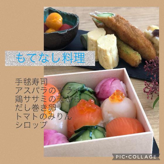 もてなし・手毬寿司