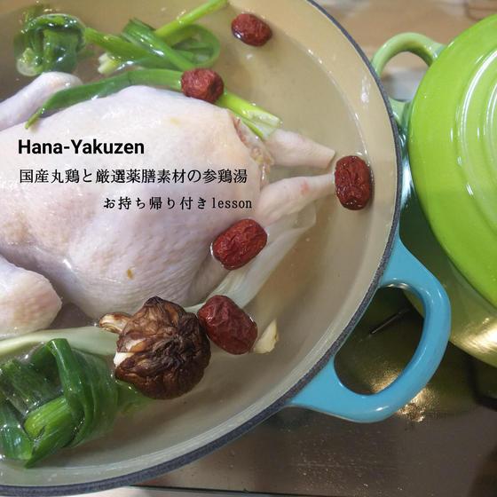 国産丸鶏で作ります!