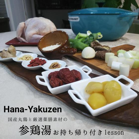 【人気】国産丸鶏と厳選薬膳素材の参鶏湯 一羽お持ち帰り付き♡
