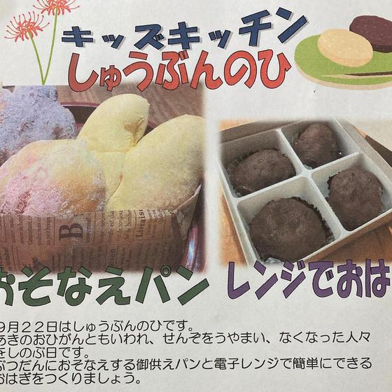 9月のキッズキッチン「秋分の日」