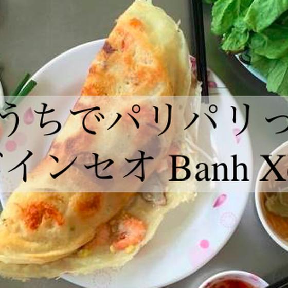 【千葉・船橋市/津田沼】バインセオレッスン