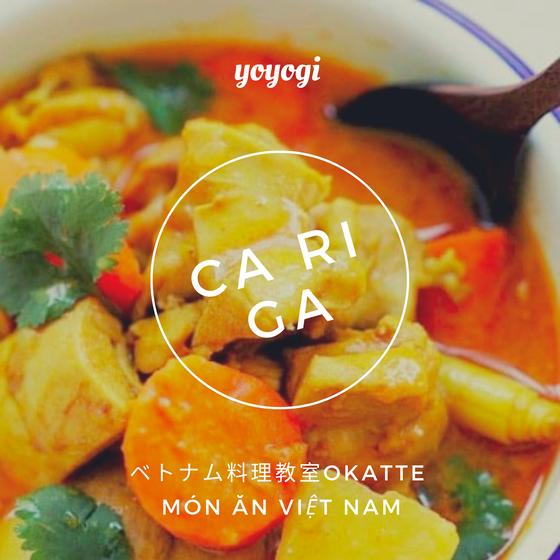 【ベトナム料理】スパイスから調合!!ベトナムチキンカレー