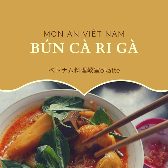 【千葉・船橋市】市販のスパイスをアレンジ 本格ベトナム料理