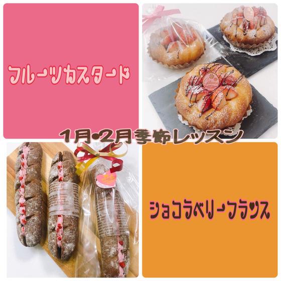 パン体験、パン通常、パン季節限定、キッズ、ケーキ