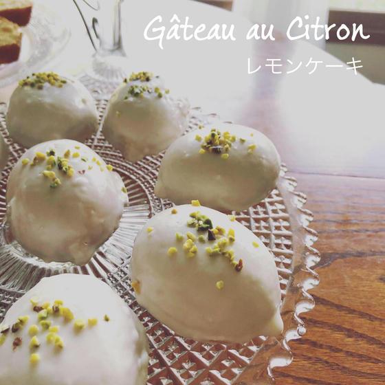 お菓子レッスン レモンケーキ&カトルカール