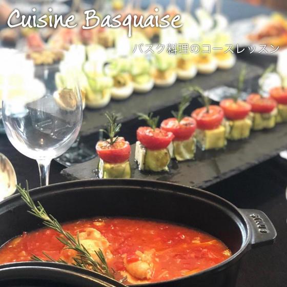 バスク料理とサンセバスチャンのバル風テーブルデコレーション
