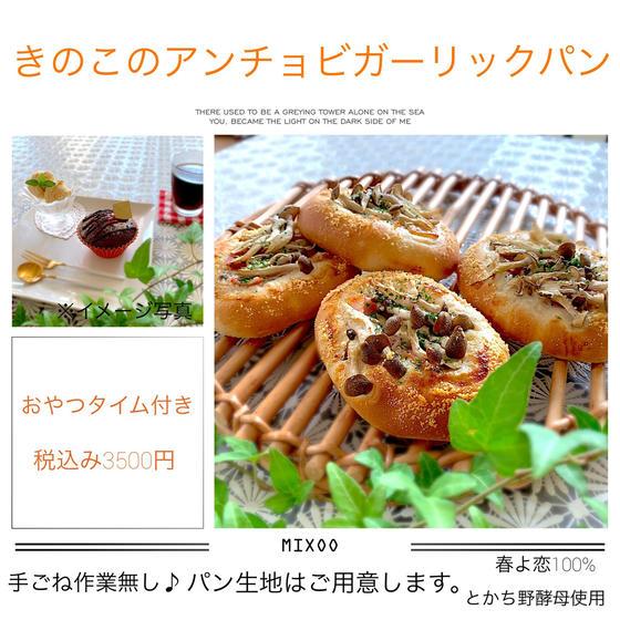 お子様連れママ歓迎♡きのこのアンチョビガーリックパン