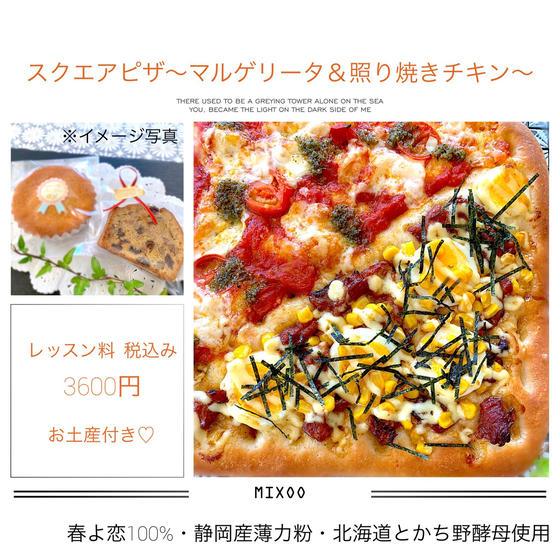 お子様連れママ限定レッスン♡ スクエアピザ