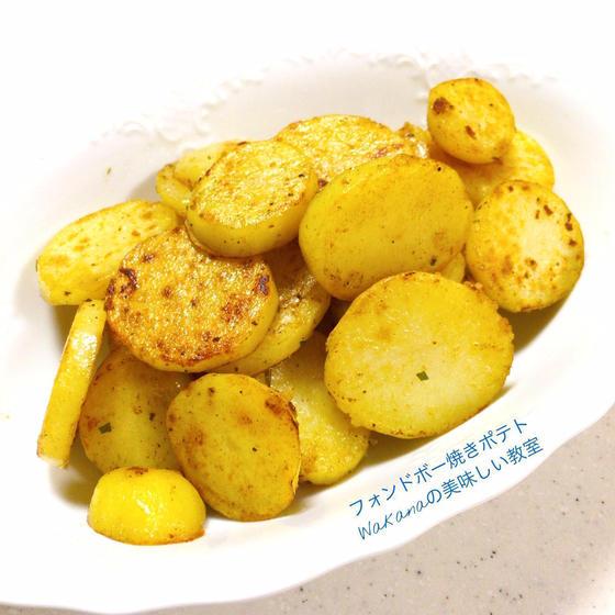 じゃが芋の付け合わせは、他の肉料理にも合う応用可能料理
