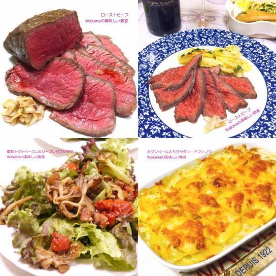 プライベート個人講座★オーブン料理★ローストビーフと副菜2品
