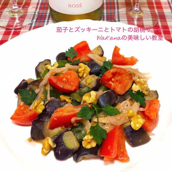前菜に胡桃がアクセントの温野菜サラダを作ります。
