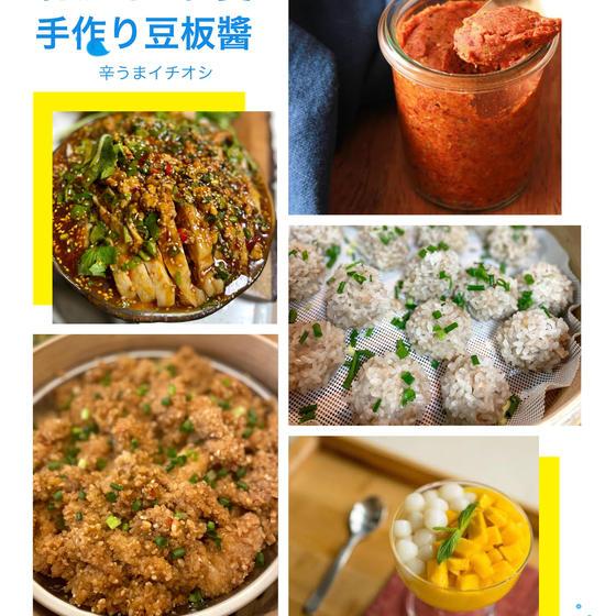 豆から豆板醤と豆板醤絶品料理(豆板醤お土産付き)
