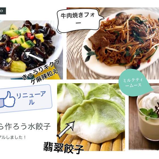 粉から作る翡翠餃子+牛肉焼きフォー