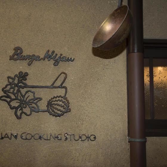 Bungahijau東南アジア料理スタジオ