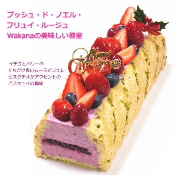 Wakana の美味しい教室★お菓子教室、パン教室、紅茶教室