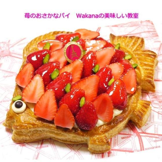 Wakana の美味しい教室★お菓子教室、紅茶教室、パン教室