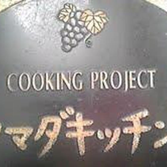 Cooking Project ヤマダキッチン