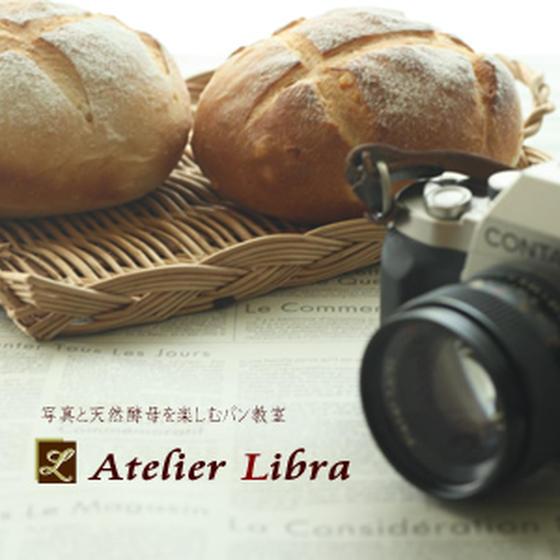 Atelier Libra ~アトリエリブラ~